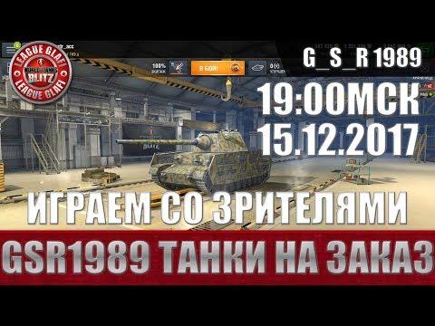 WoT Blitz - Играем со зрителями - World of Tanks Blitz (WoTB)