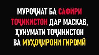 МУРОҶИАТ БА САФИР ⁕ ХУКУМАТИ ТОЧИКИСТОН ⁕ МУХОЧИРОН ⁕ ОЗОДИ ⁕ ИЗЗАТ АМОН
