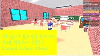 [로블록스 파쿠르] 학교 탈출하기!!!! 책아....내가 싫었니? Escape School Obby