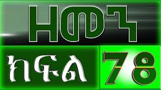 Zemen Drama - Part 78