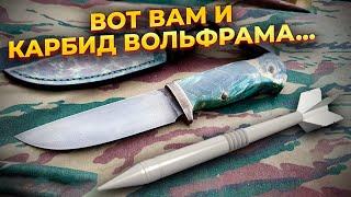 Нож из подкалиберного снаряда   Танковый лом