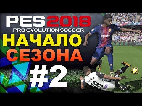 PES 2018 Карьера за Barcelona (НАЧАЛО СЕЗОНА) #2