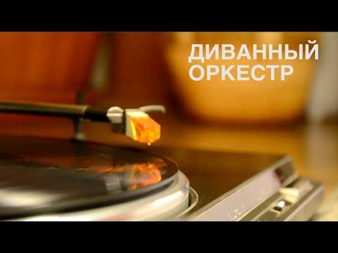 Диванный Оркестр - Хиккачёво