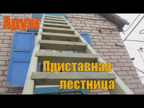 Лестница приставная.