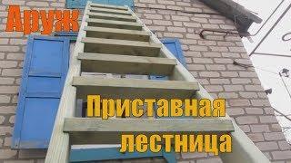 как сделать приставную лестницу