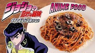 JoJo's Bizarre Adventure-Harlot Pasta 娼婦風義大利麵【RICO】Anime Food