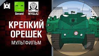 Крепкий орешек - мультфильм от Gerand и MYGLAZ [World of Tanks]