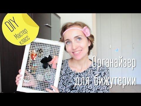 видео: diy | Органайзер для бижутерии своими руками | Мастер-класс | Идея для дома