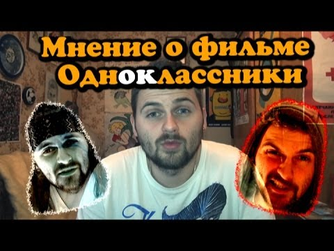 Одноклассники ru накликай удачу колосальный фильм