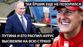 Путина и его РАСПИЛ АУРУС высмеяли на всю страну ТАК ЁРШИК ЕЩЕ НЕ ПОЗОРИЛСЯ