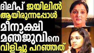 Meenakshi Dileep hates Manju Warrier  - Reason by Salim India