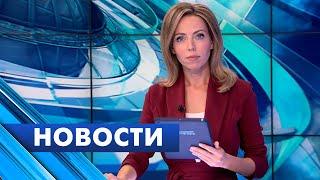 Главные новости Петербурга / 4 августа