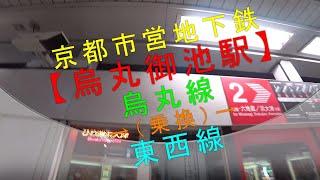 京都市営地下鉄【烏丸御池駅(烏丸線→乗換→東西線)】