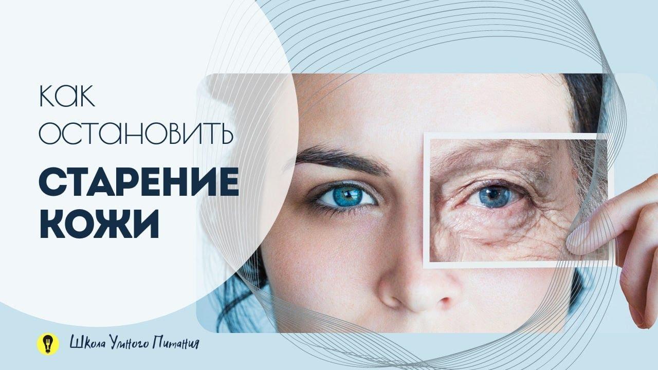 Как остановить старение кожи?