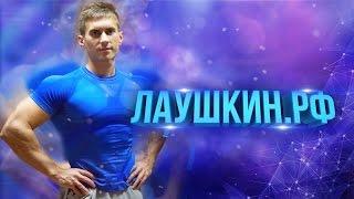 Персональный фитнес тренер онлайн. Москва.
