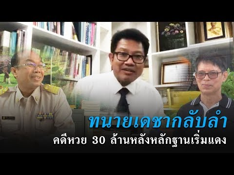 ข่าวเช้าช่องวัน | ทนายเดชากลับลำคดีหวย 30 ล้านหลังหลักฐานเริ่มแดง | ข่าวช่องวัน | ช่อง one31
