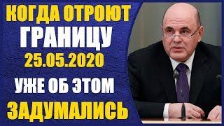 Границу когда откроют. Михаил Мишустин просит не выезжать Россиян за границу 25.05.2020