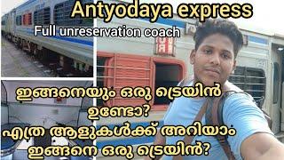 Antyodaya Express review in Malayalam|#indianrailway|train review|railway fan|train lover|Malayalam