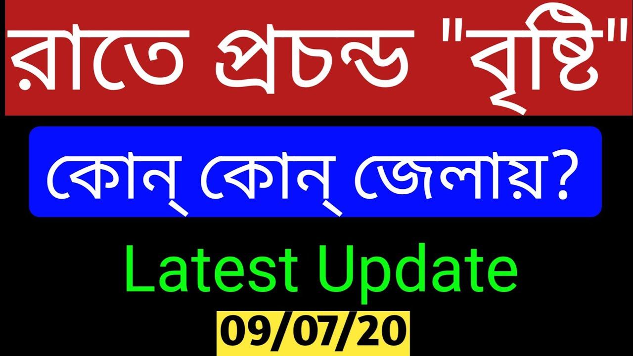 রাতে প্রচন্ড বৃষ্টি কোথায় হবে? ll Latest Weather News Update Today in Bangla