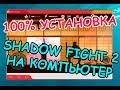 Как скачать SHADOW FIGHT 2 на компьютер ОТВЕТ mp3