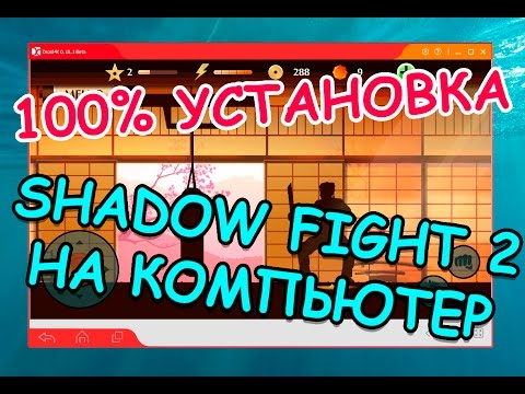 Как скачать SHADOW FIGHT 2 на компьютер? - ОТВЕТ