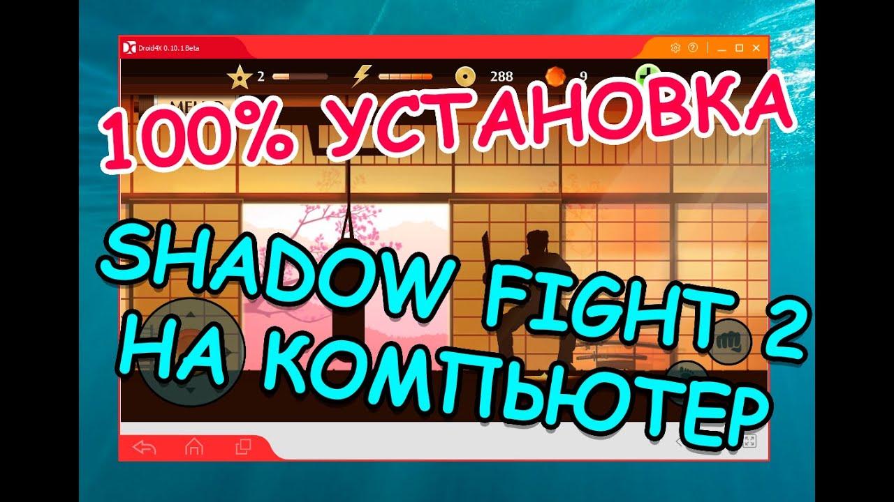 Shadow fight как скачать