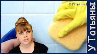 видео Как очистить плитку в ванной: домашние способы чистоты