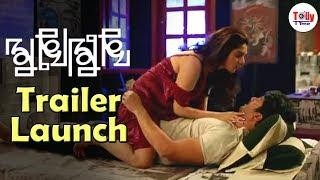 mukhomukhi-trailer-launch-jisshu-paayel-gargee-anjan-d-rajatava-kamaleswar