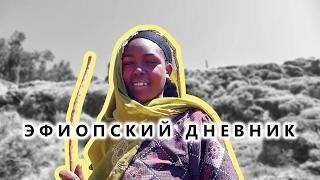 Завораживающий вид на горы Сымен и жители горных деревень - Эфиопский дневник №06(