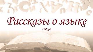 Рассказ о языке  # 1. Введение