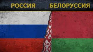 Россия vs Белоруссия - Военная сила - сравнение 2018
