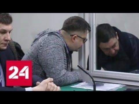 Украинский суд отклонил ходатайство об отмене ареста журналисту Вышинскому - Россия 24