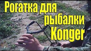 Рогатка для рыбалки Konger. Карповая ловля(На рыбалке продемонстрированы действие рогатки для прикормки Konger. Ее основные достоинства были продемонст..., 2016-05-21T05:30:00.000Z)