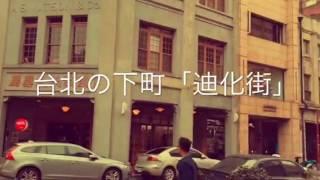 最初のショート動画は、台北の下町「迪化街(ディーファージェ)」です。