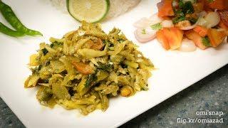 কাচকি মাছের চচ্চড়ি   Bangla Kachki Macher Chorchori Recipe   কুইক মিল ০৫