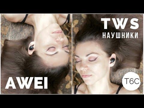 TWS наушники L Наушники Awei T6C L Наушники с Алиэкспресс L Суперцена на распродаже 28.08-30.08