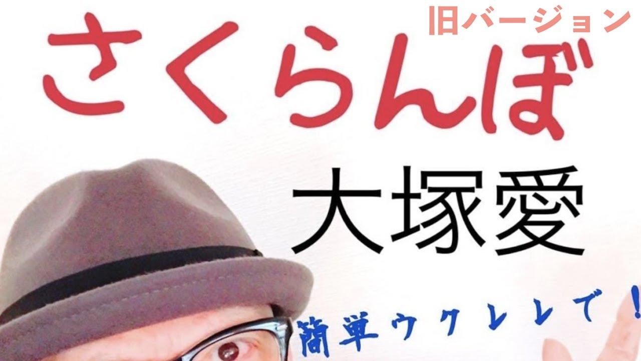 さくらんぼ・大塚愛 / ウクレレ 超かんたん版【コード&レッスン付】GAZZLELE
