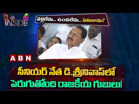 D Srinivas facing Tough Time in Telangana Politics | Inside