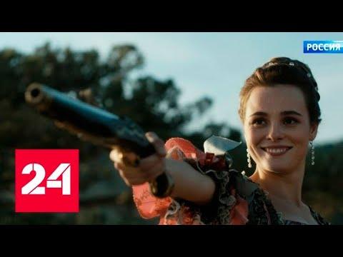 Екатерина против самозванцев: продолжение киносаги о самой яркой женщине на престоле - Россия 24