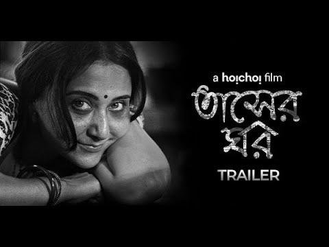 Tasher Ghawr (তাসের ঘর)   a hoichoi film   Trailer   Swastika   Sudipto   3rd September   hoichoi