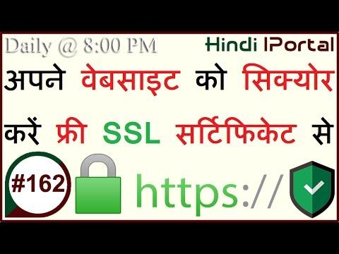 Website Or Blog Ko Free SSL Certificate Se Secure Kare # FREE SSL Certificate For Blogs In Hindi