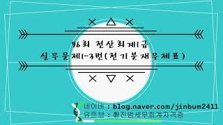 한국세무사회 제96회 전산회계1급 실무문제1-3번