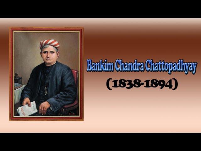 bankim chandra death anniversary