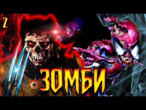 Откуда взялся вирус Марвел Зомби? / Marvel Comics