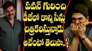 Planning Pawan Kalyan Scenes in DJ Movie? | Duvvada Jagannadham | Telugu Movie News | Tollywood News