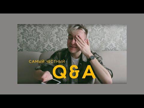 Q&A #1: родители-вампиры, ЛГБТ и отношения с друзьями