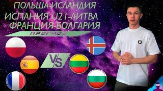 Польша Исландия Испания U21 Литва Франция Болгария Надёжный Экспресс