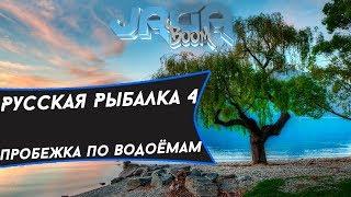 ►Російська рибалка 4.Пробіжка по водоймах.Розіграш в описі★™