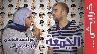 n2ocomedy رجائي قواس وأحمد الخالدي في يوم الجمعة