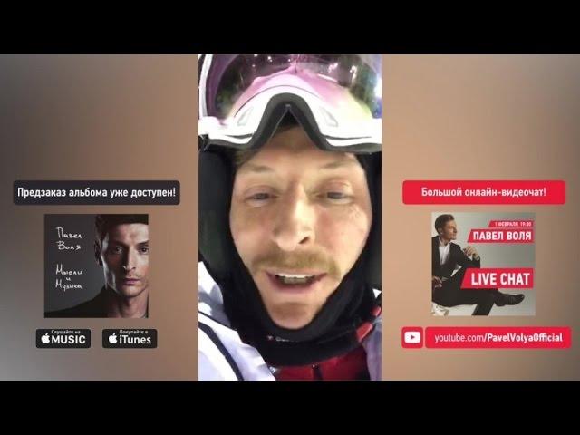Павел Воля - Приглашение на онлайн-видеочат и розыгрыш призов